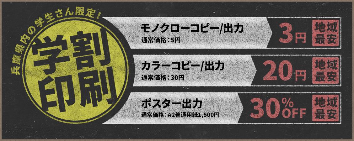 兵庫県内の学生限定!学割印刷キャンペーン