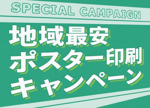 地域最安ポスター印刷キャンペーン