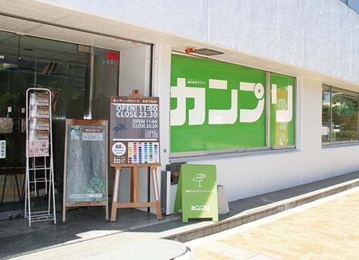 カンプリ神戸店 外観写真