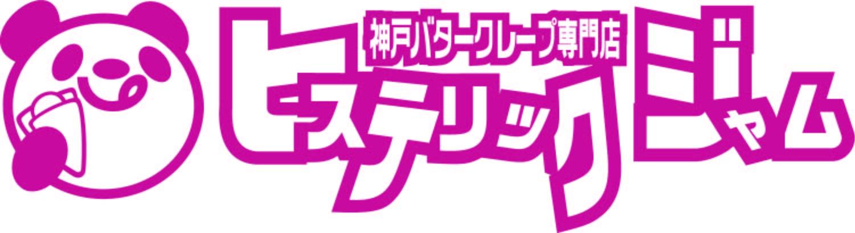 ヒステリックジャムのロゴ